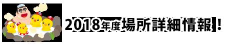 「2018きりしまゆ旅」