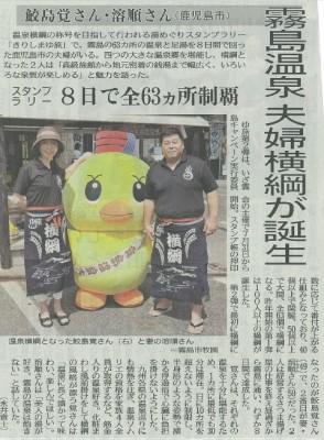 横綱認定式南日本新聞