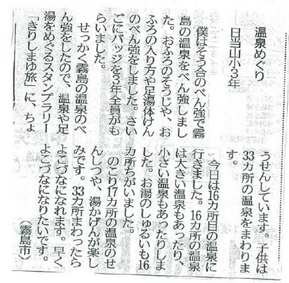 20151226 南日本新聞
