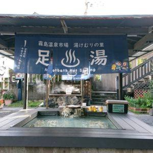 霧島温泉市場 湯けむりの里「足湯」休業のお知らせ